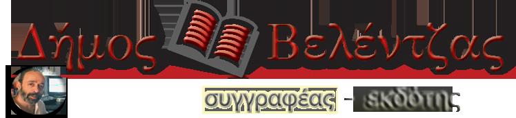 Δήμος Βελέντζας
